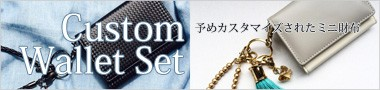 カスタムウォレットセット極小財布ミニ財布小さいサイフセット