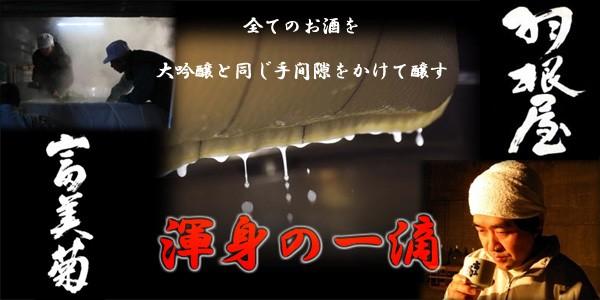 富美菊酒造 羽根屋