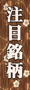 注目の日本酒蔵元