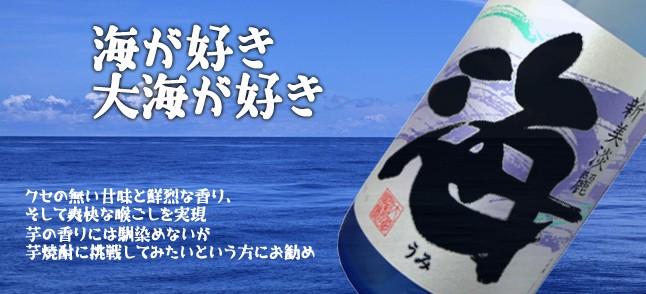 大海酒造 芋焼酎海