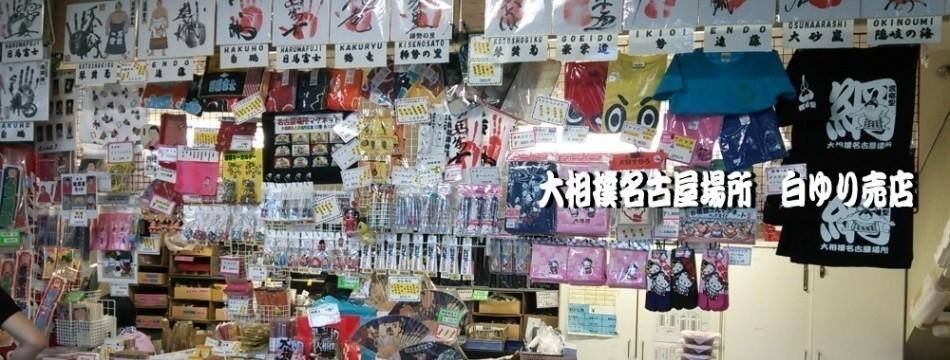 大相撲名古屋場所 白ゆり売店
