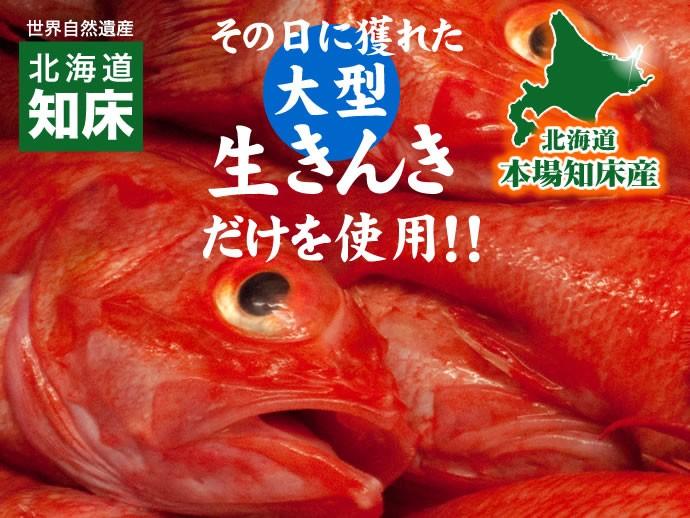 世界自然遺産 北海道知床その日に獲れた大型生きんきだけを使用!!北海道 本場知床産
