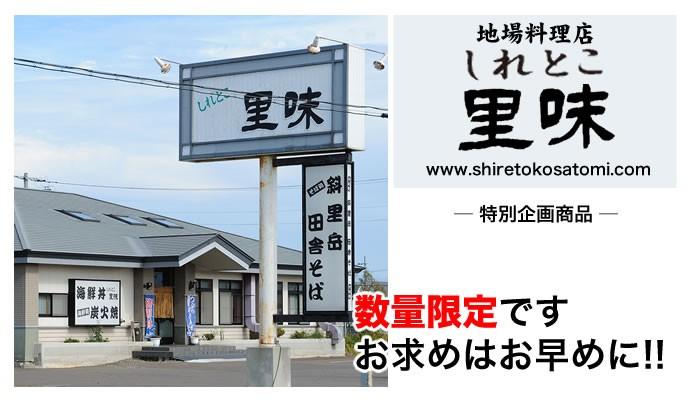 地場料理店 しれとこ里味 www.shiretokosatomi.com ─ 特別企画商品 ─数量限定ですお求めはお早めに!!