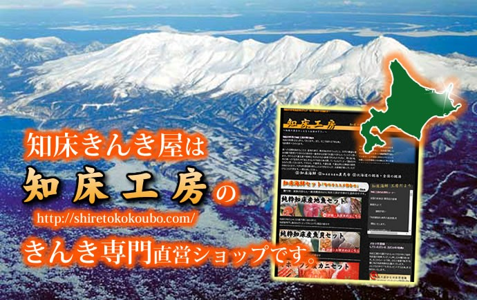 知床きんき屋は知床工房(http://shiretokokoubo.com/)のきんき専門直営ショップです。