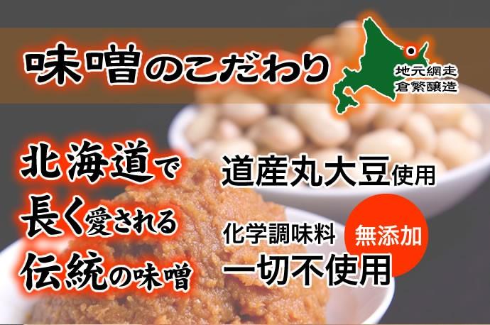 地元網走 倉繁醸造味噌のこだわり 北海道で長く愛される伝統の味噌 道産丸大豆使用 化学調味料一切不使用 無添加