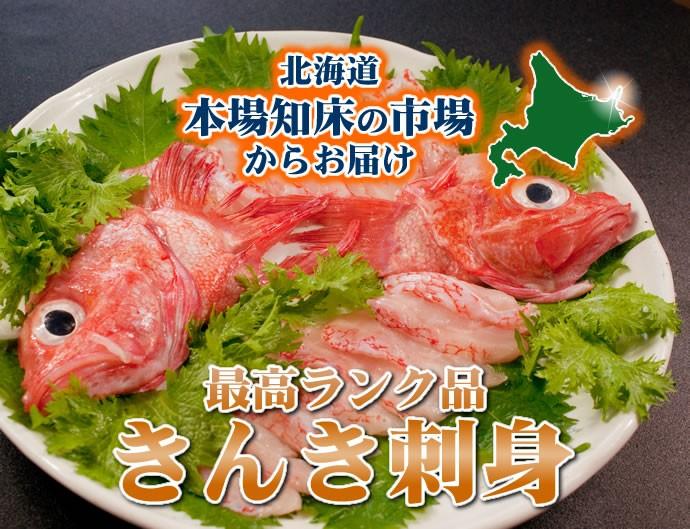 北海道 本場知床の市場からお届け最高ランク品 きんき刺身