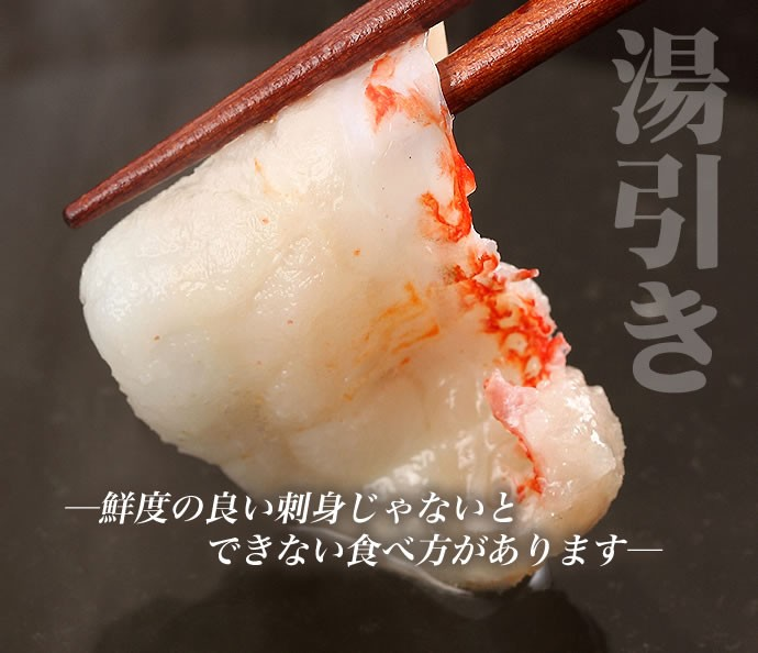 湯引き─鮮度の良い刺身じゃないとできない食べ方があります─