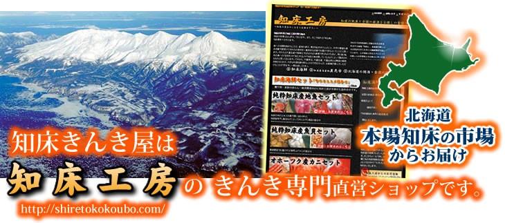 北海道本場知床の市場からお届け 知床きんき屋は知床工房のきんき専門直営ショップです。 http://shiretokokoubo.com/