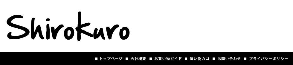 Shirokuro白黒 Yahooヤフー店