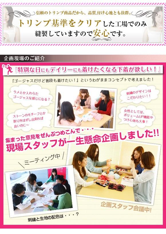 【トリンプ共同企画】 線画風 ブラショーツセット