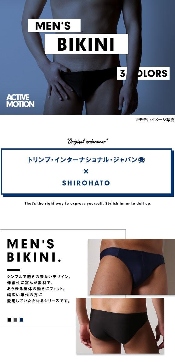 【トリンプ共同企画】Active Motion ローライズ ビキニショーツ