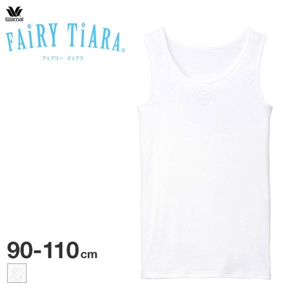 (ワコール)Wacoal (フェアリーティアラ)FAiRY TiARA ファンタジー 女児トップ タンクトップ 90-110