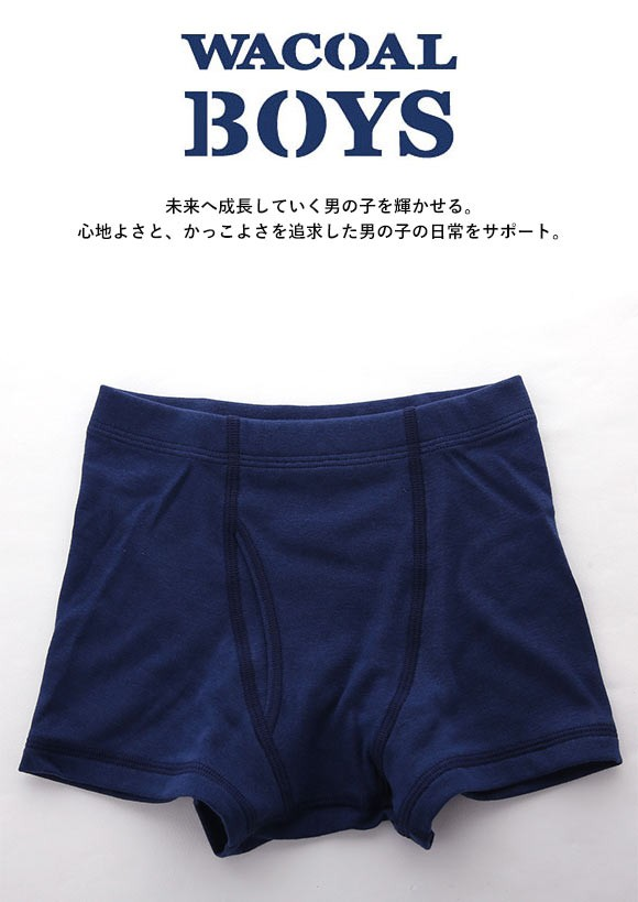 (ワコール)Wacoal BOYS ボクサーパンツ キッズ ジュニア 男の子 前あき 綿100% 無地 紺 130 140 150