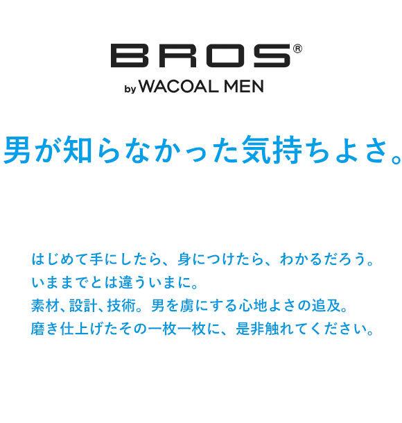 (ワコール)Wacoal(ブロス)BROS SOFT FIT BOXERS フィットボクサーパンツ ML 前閉じ