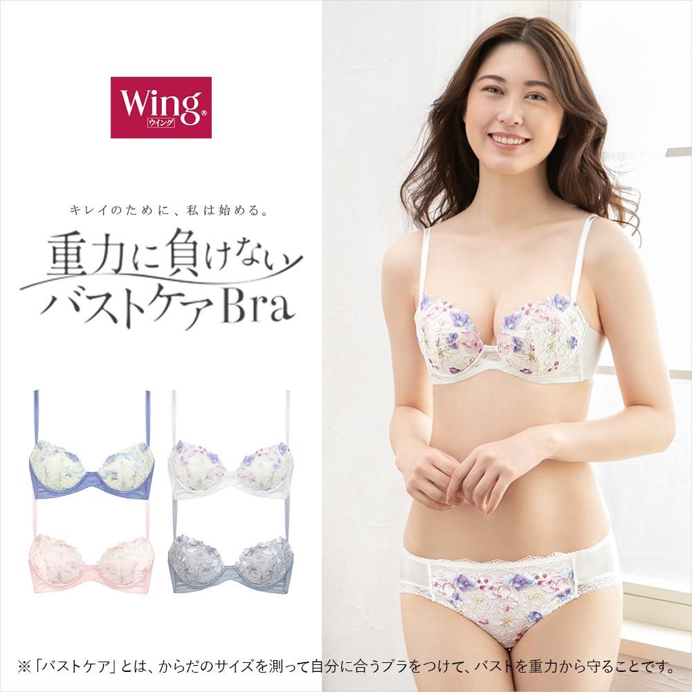 【wing】重力に負けないバストケア