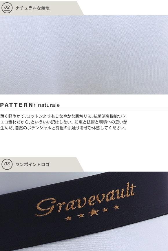 (グレイブボールト)Gravevault naturale バンブー ショートボクサーパンツ SML 3050912
