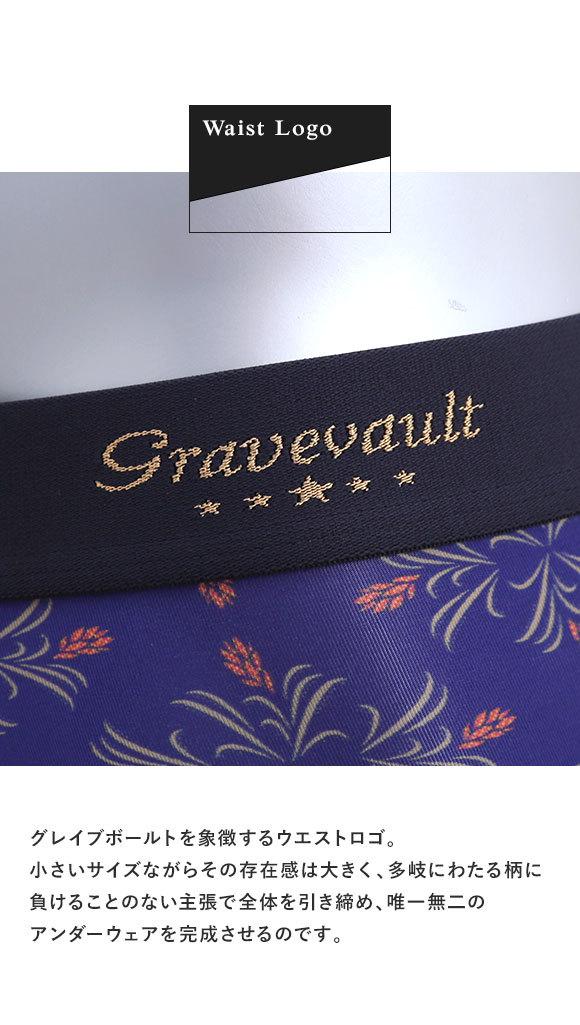 (グレイブボールト)Gravevault Air Plants エアープランツ ローライズ ボクサーパンツ SML 3051681 前とじ メンズ