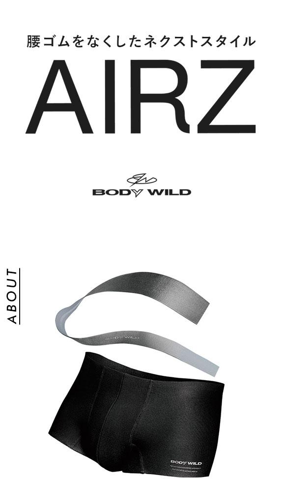 (グンゼ)GUNZE (ボディワイルド)BODYWILD エアーズ AIRZ カットオフ ソリッド ローライズ ボクサーパンツ