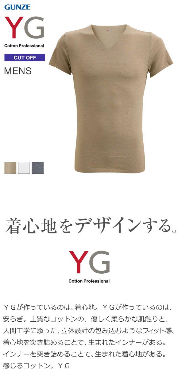 (グンゼ)GUNZE (ワイジー)YG カットオフ CUT OFF VネックTシャツ
