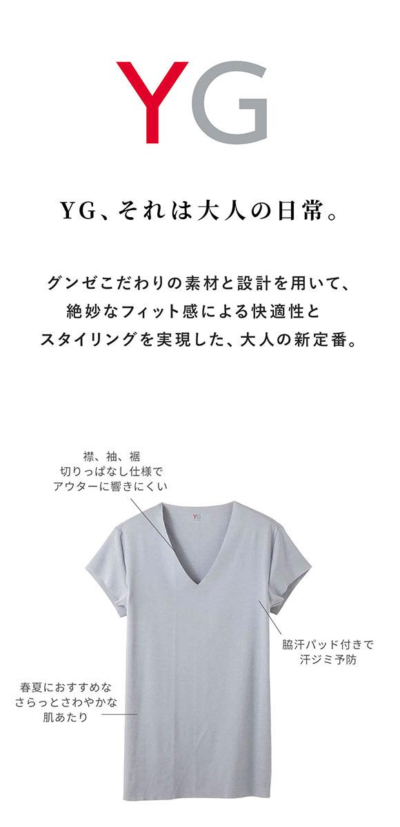 (グンゼ)GUNZE (ワイジー)YG カットオフ CUT OFF クールタイプ 脇パッド付 VネックTシャツ 短袖 深Vネック COOL