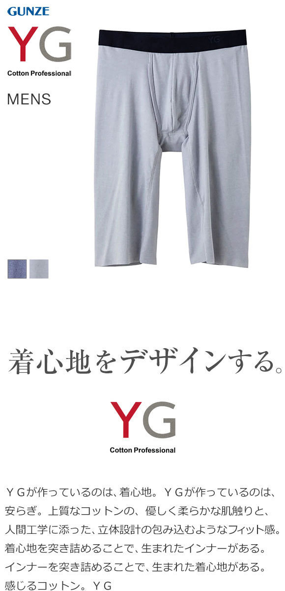(グンゼ)GUNZE (ワイジー)YG カットオフ CUT OFF クール ロング ボクサーパンツ メンズ 前あき 吸汗速乾 防臭 切りっぱなし 膝上丈