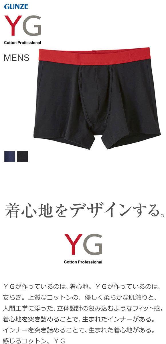 (グンゼ)GUNZE (ワイジー)YG JUST FIT ボクサーパンツ 前あき メンズ