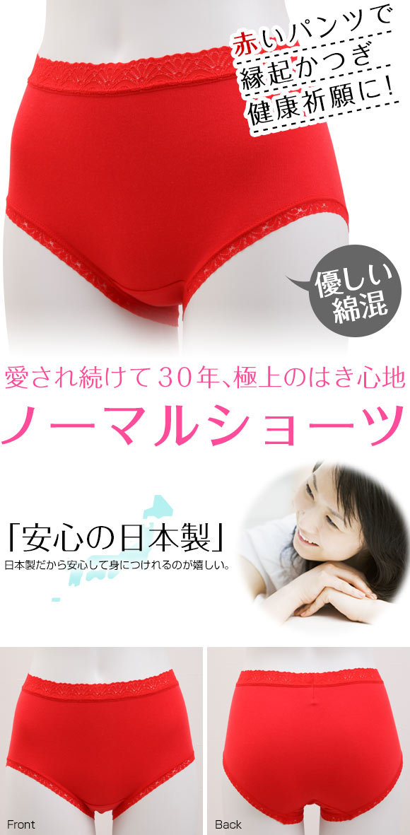 (クロスコ)KUROSUCO 日本製 綿混 お腹すっぽりFit ノーマルショーツ 赤 縁起 レッド