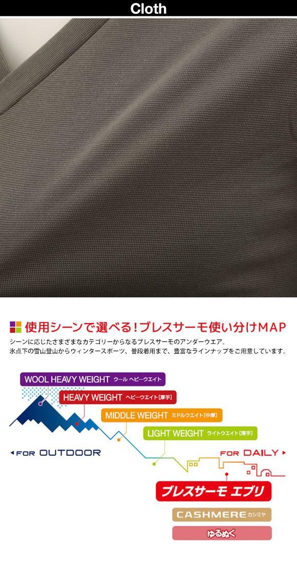 (ミズノ)MIZUNO Mens ブレスサーモ エブリ 長袖Vネックシャツ メンズ