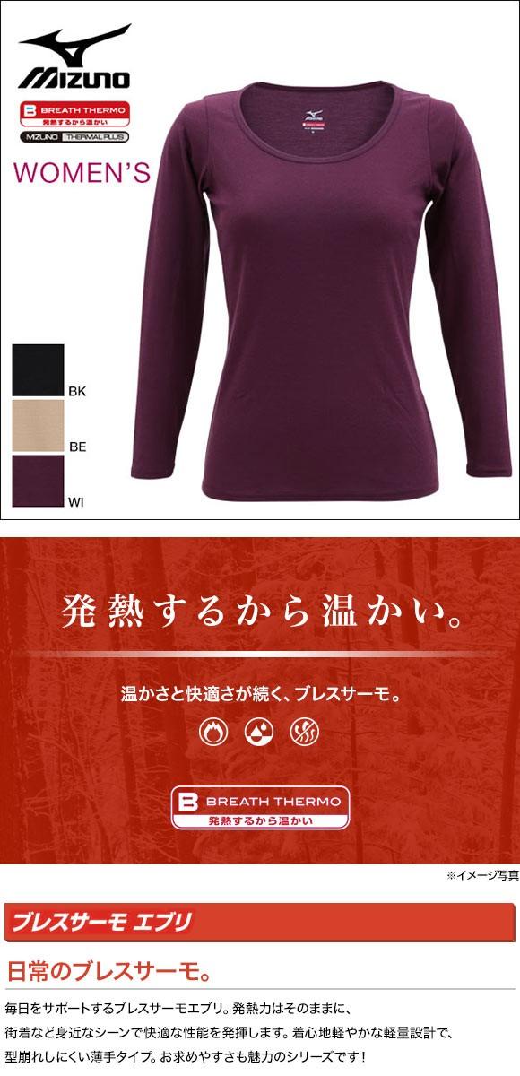 (ミズノ)MIZUNO Womens ブレスサーモ エブリ ラウンドネック長袖シャツ レディース