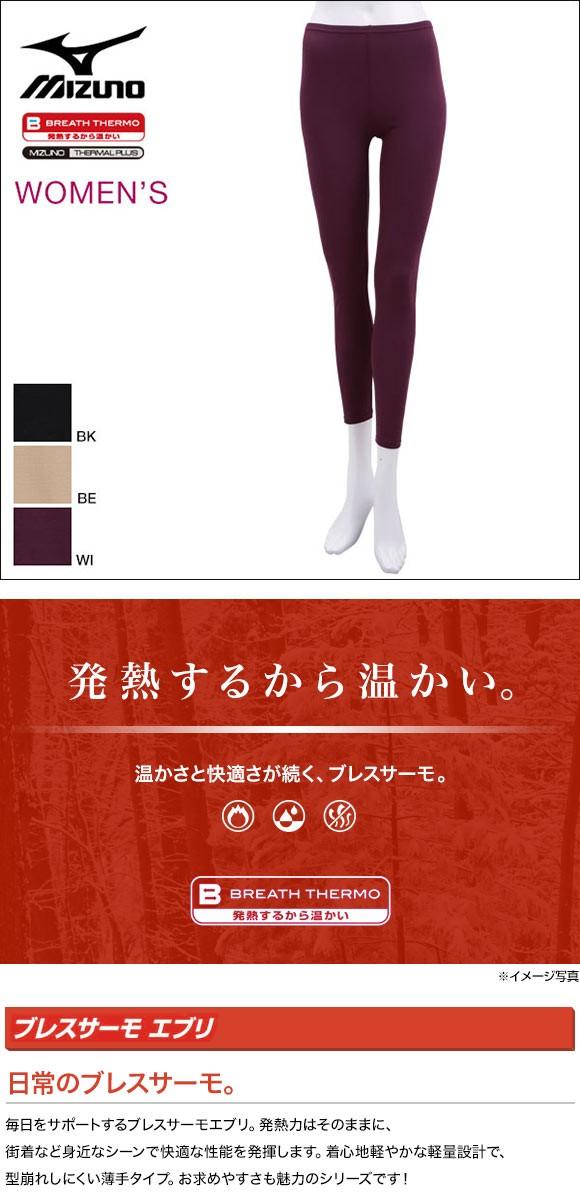 (ミズノ)MIZUNO Womens ブレスサーモ エブリ ロングタイツ レディース