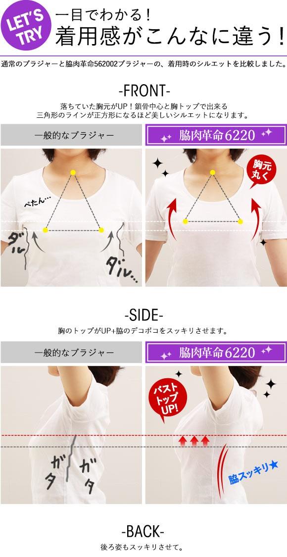 モードマリー/Mode Marie 脇肉革命 6220コレクション 3/4カップブラジャー