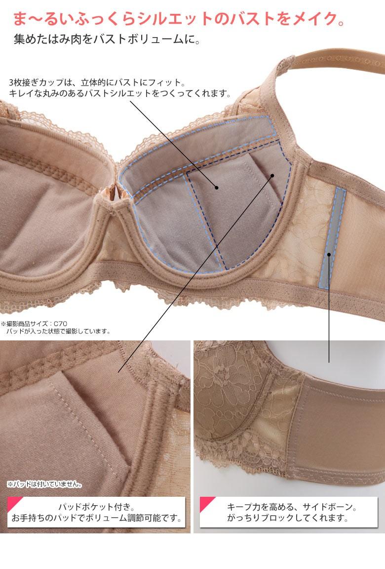 モードマリー/Mode Marie 脇肉革命 62408コレクション 3/4カップブラジャー 下着 ブラジャー 補正 補整