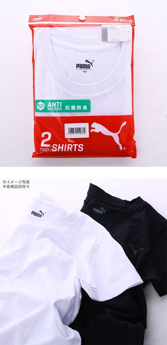 (プーマ)PUMA KIDS 半袖 Tシャツ インナー キッズ ジュニア 男の子 2枚セット 綿100% 抗菌防臭 クルーネック