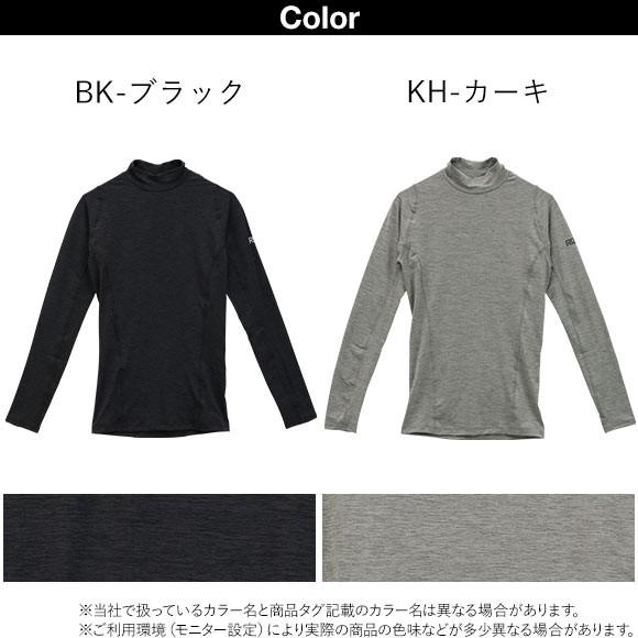 (ライザップ)RIZAP MENS ハイネック 長袖 Tシャツ インナー ソフトコンプレッション 杢柄 吸汗速乾 メンズ