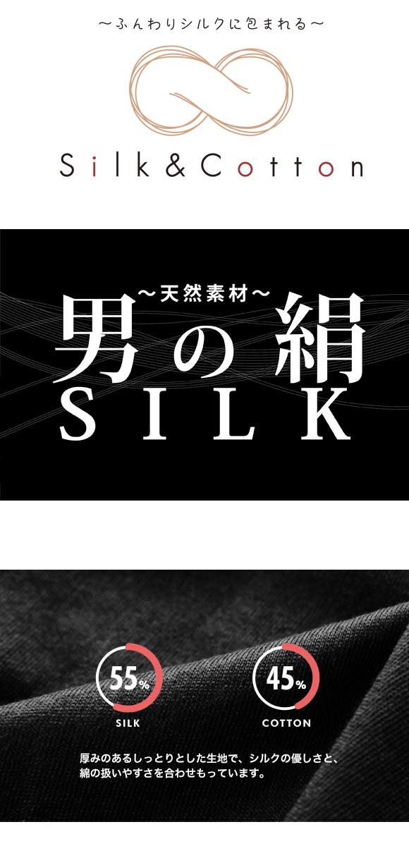 男の絹 SILK シルク&コットンステテコ