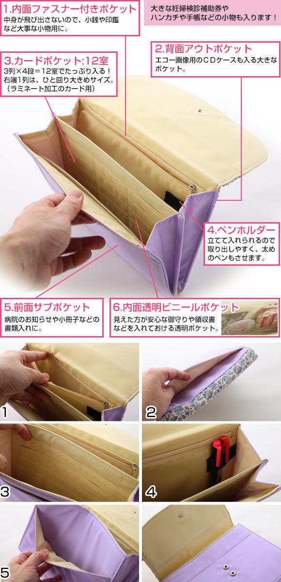 (犬印)INUJIRUSHI ママと犬印の共同開発 LIBERTY ART FABRICS ママと考えた母子手帳ケース