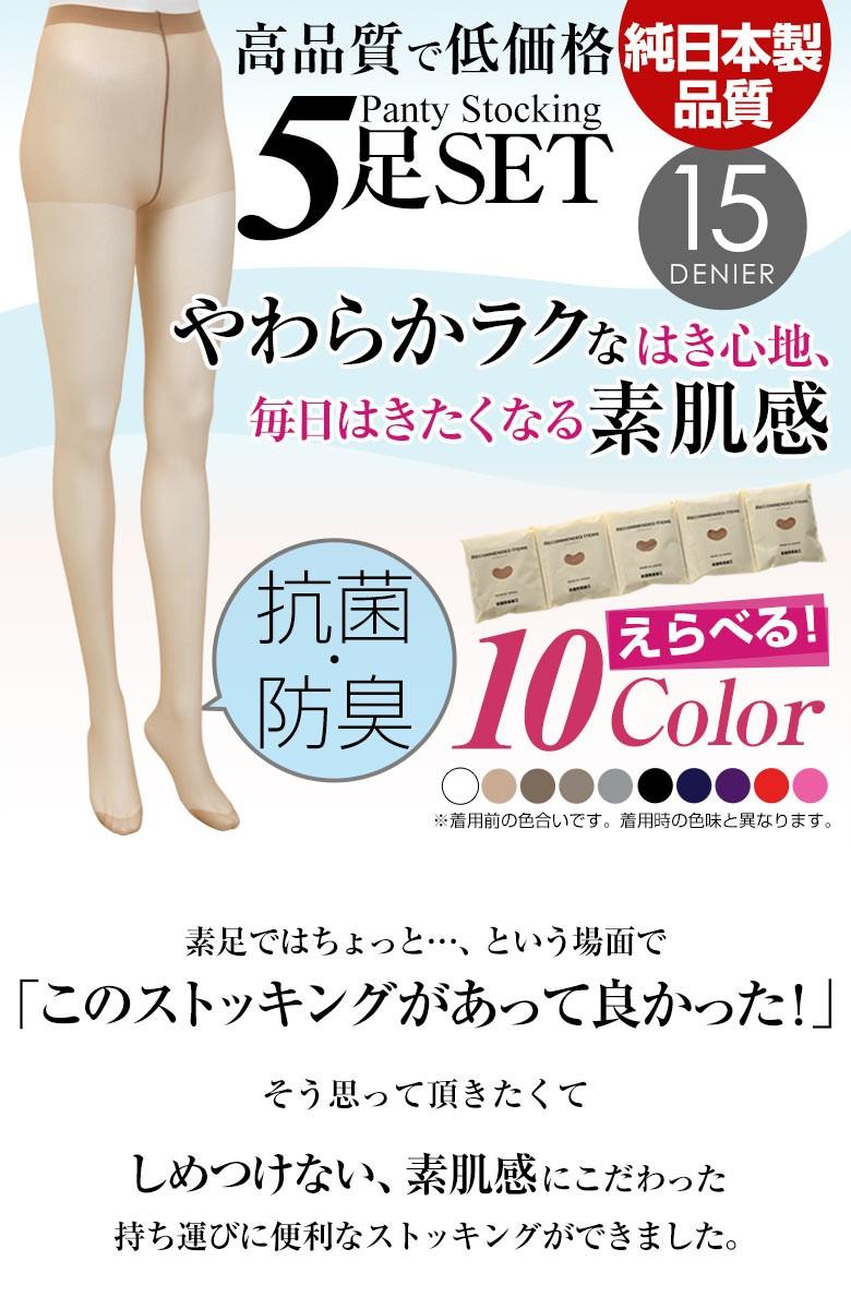 やわらかラクなはき心地 5足組 ストッキング 抗菌防臭 日本製