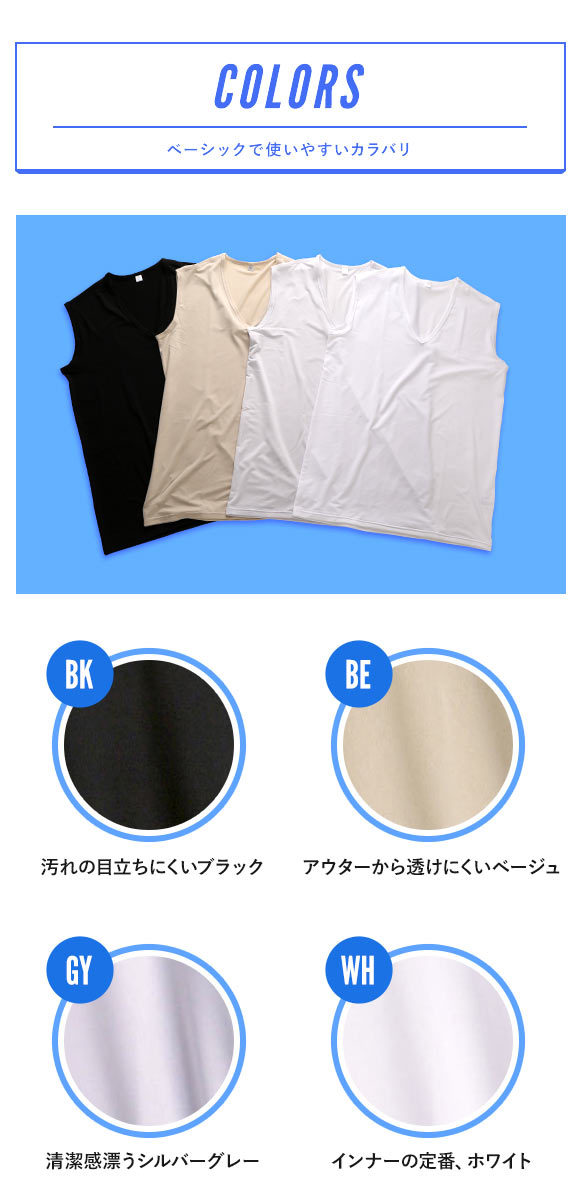 (コントランテ)ContRante forMEN シルキーストレッチ Vネック ノースリーブ Tシャツ インナー 接触冷感 DRY速乾 大きいサイズ S M L LL 3L メンズ