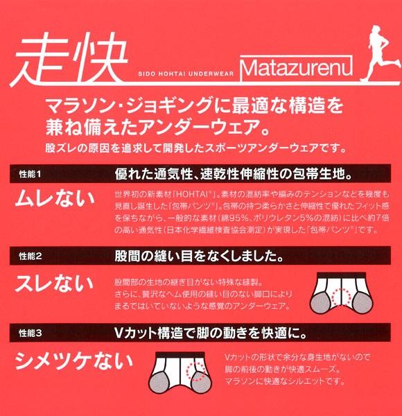 (志道)SIDO Matazurenu マタズレーヌ 包帯パンツ ML 高通気 速乾 スポーツ