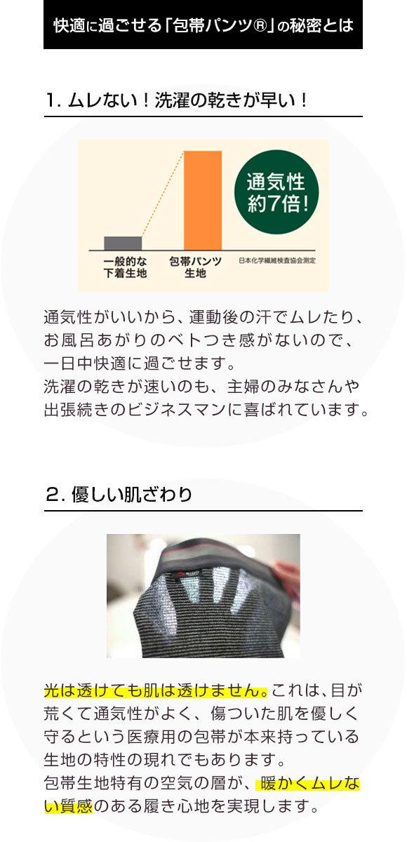 (志道)SIDO 包帯パンツ Gender Neutral ボクサー (ベーシックタイプ)