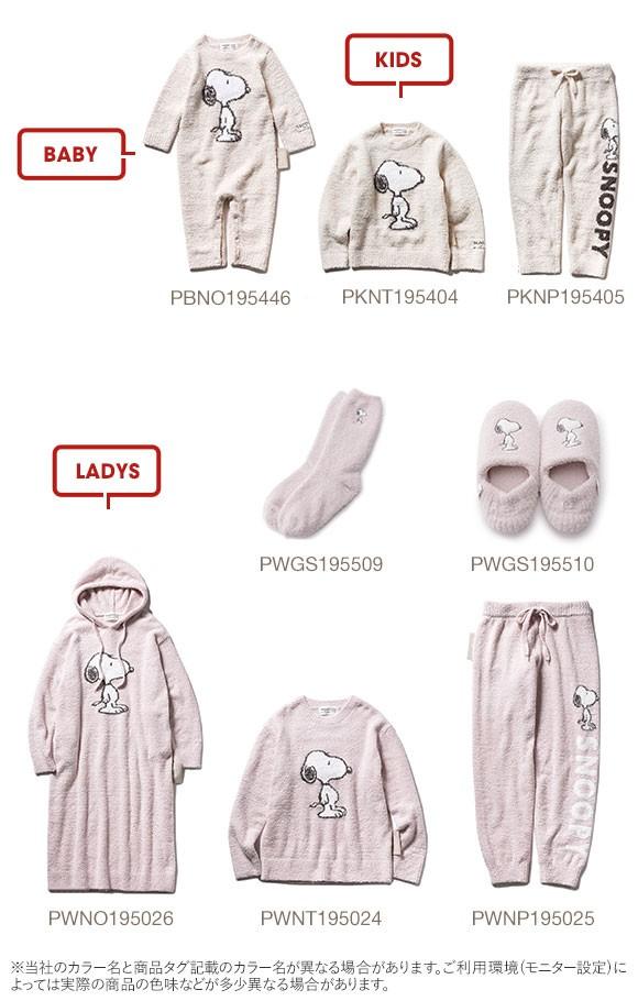 (ジェラートピケ オム)GELATO PIQUE HOMME メンズ 【PEANUTS】HOMME 'ベビモコ'ジャガードロングパンツ パジャマ ジェラピケ