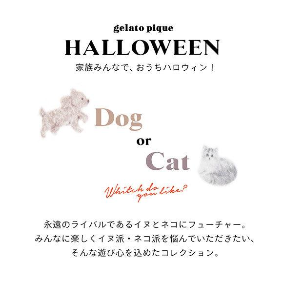 (ジェラートピケ)gelato pique レディース 【Halloween限定】イヌモコショートパンツ ジェラピケ パジャマ ルームウェア