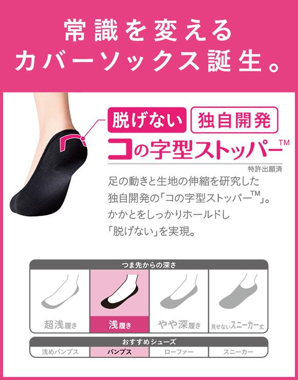 (ココピタ)KOKOPITA 脱げないココピタ フットカバー 浅ばき ソックス 靴下 4足組 21-23cm 23-25cm