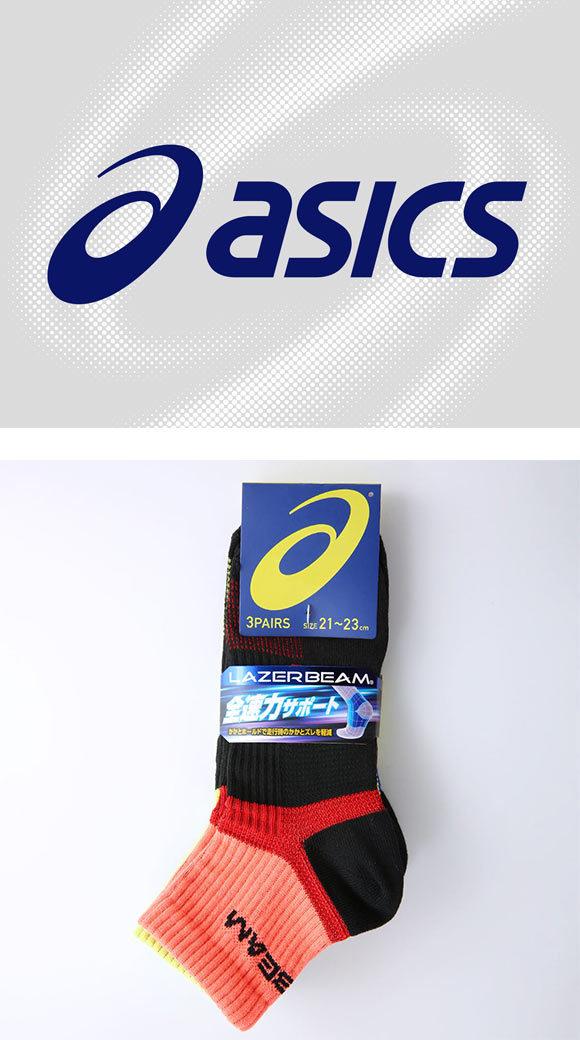(アシックス)ASICS LAZER BEAM ソックス 靴下 ショート丈 ジュニア キッズ 3足組 スポーツ 907251 21-23cm 23-25cm