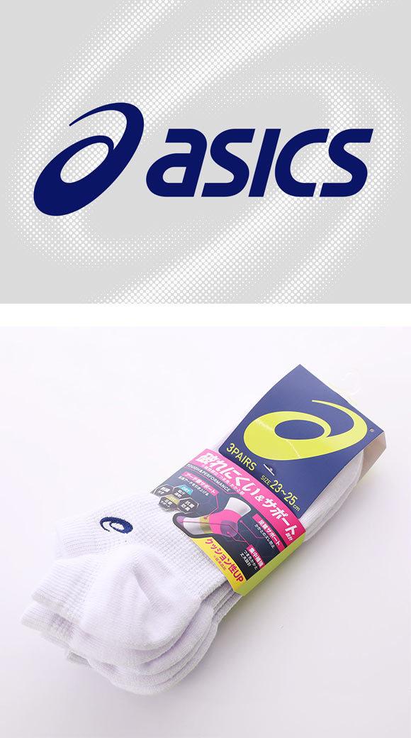 (アシックス)ASICS ソックス 靴下 スニーカー丈 3足組 サポート 抗菌防臭 レディース 23-25cm