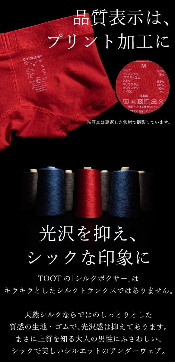 (トゥート)TOOT 洗える天然シルク ローライズボクサーパンツ メンズ 前とじ S M L XL 日本製 CB10G530