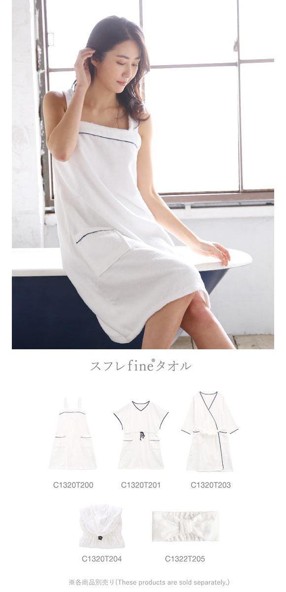 ブルーミングフローラ 綿100%スフレfineタオル バスラップ ワンピース バスローブ ルームウェア パジャマ 風呂上り改良進化シリーズ