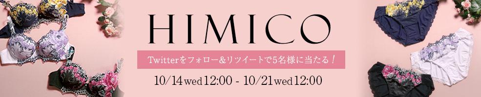 【Twitterキャンペーン】HIMICO Twitterキャンペーン