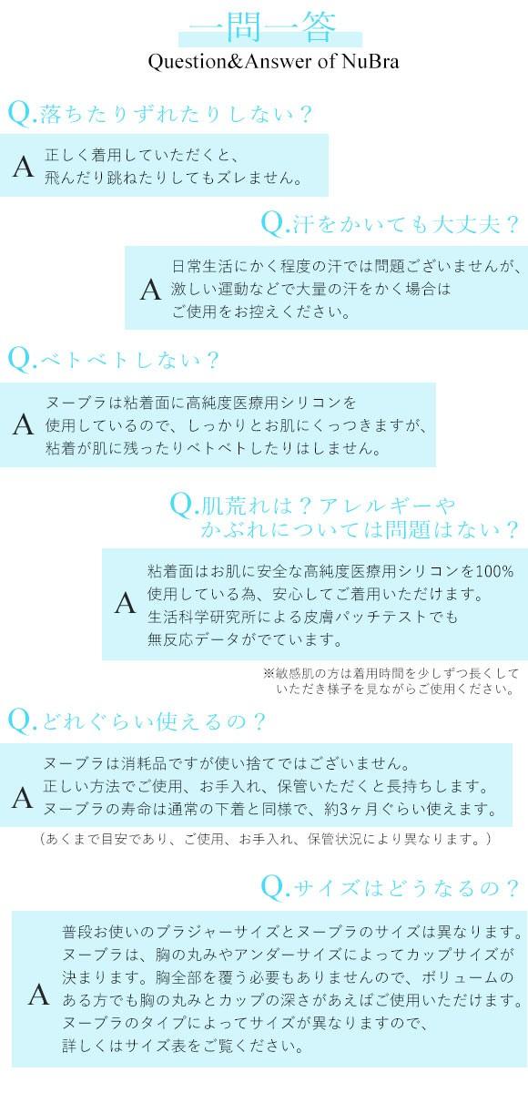 ヌーブラ ブリーズ【ヌーブラ/NUBRA】シームレス正規品