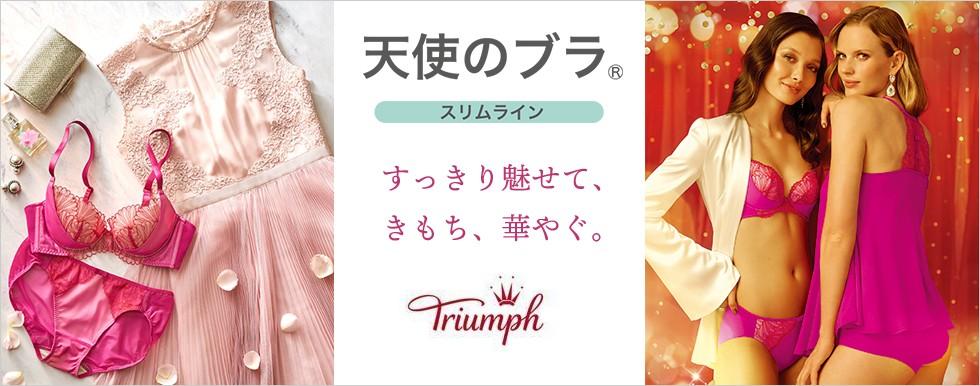 Triumph 恋するブラ スリムライン 494